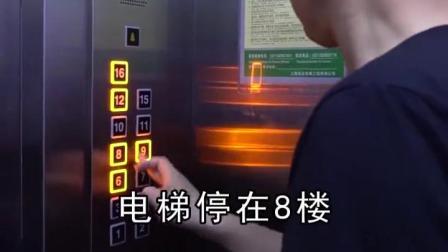 帽子哥深夜做电梯,十二楼按键突然亮了,于是立马跑出电梯,请问为什么?
