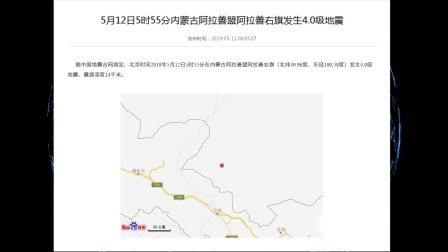 内蒙古阿拉善盟阿拉善右旗发生4.0级地震