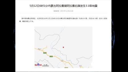 内蒙古阿拉善盟阿拉善右旗发生3.1级地震
