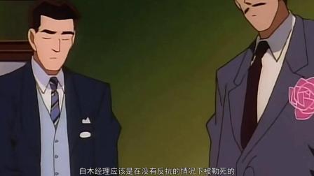 名侦探柯南:土豪公司总经理被人杀害,死后面容扭曲,令人害怕