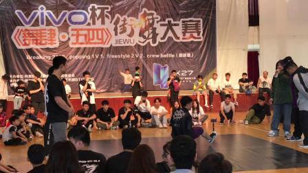 柳州职业技术学院 - 舞肆运动 Breaking3vs3海选(又又又vs0772)