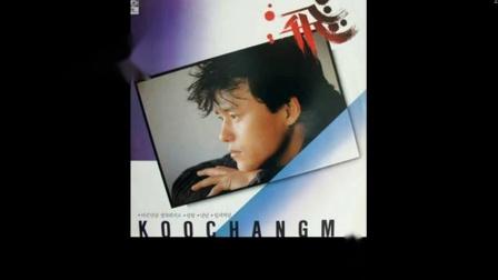 구창모 - 희나리 (1985年)