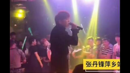 夜场张丹锋萍乡演出视频