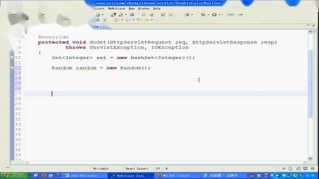 SSY_JavaWeb_011.使用Servlet模拟双色球生成器_02