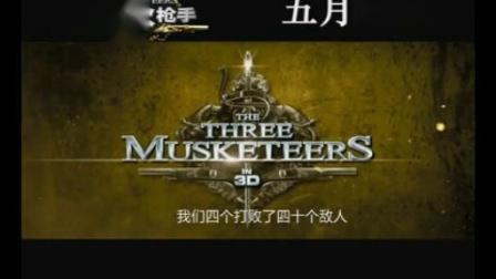 三个火枪手 中国预告片2 (中文字幕)