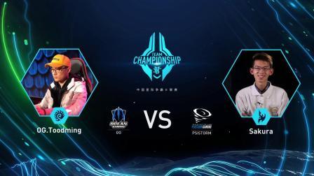 5月12日中国星际2战队联赛第5轮 OG vs PSI