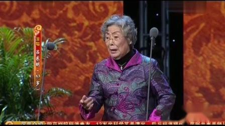 2013年重阳节老艺术家京剧演唱会《霜叶红于二月花》4—4