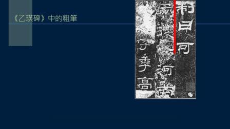 黄简讲书法:六级课程隶书11《乙瑛碑》2﹝自学书法﹞