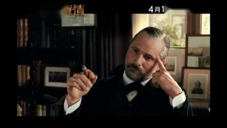 危险方法 香港预告片2 (中文字幕)