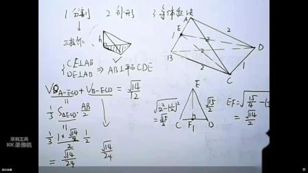 老曹立体几何