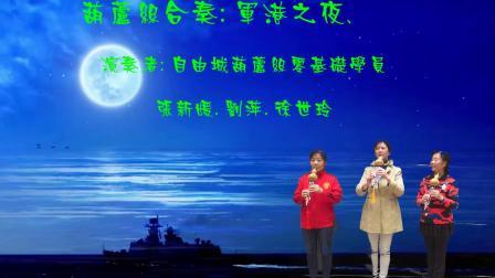 葫芦丝:军港之夜   自由城零基础学员 徐世玲.张新媛.刘萍