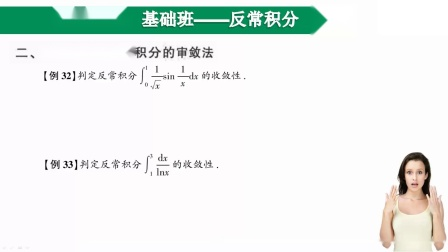 30.反常积分审敛3(瑕积分审敛)【小元老师】高等数学,考研数学