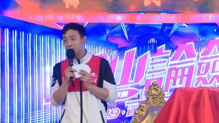 2019华山论剑职业联赛春季赛总决赛颁奖典礼结尾