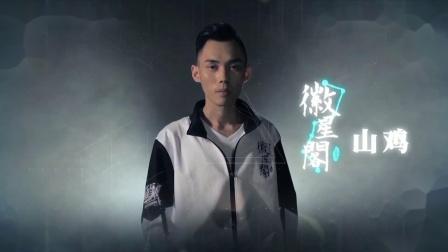 2019华山论剑职业联赛春季赛总决赛第四局(预女猎白)