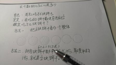 北师大版五年级数学上册第三单元分数乘法2孙晓艳
