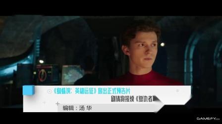 《蜘蛛侠:英雄远征》放出正式预告片 剧情将接续《复仇者联盟4》
