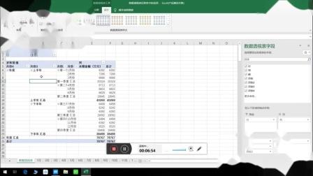1610124006-王沼锡-财务报表大揭秘!数据透视表在财务中的应用