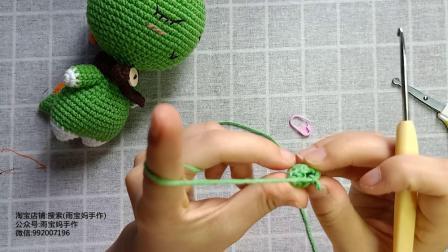 雨宝妈手作第18集大头玩偶之-小恐龙编织教程编织款式