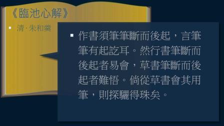 黄简讲书法:初级课程32 永字八法1﹝点的写法﹞修订版﹝自学书法﹞