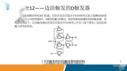 12.边沿触发的D触发器