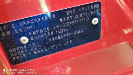 本田-思域(2015年3月出厂)ACOBD-Z1型汽车尾气检测OBD诊断仪可检车型