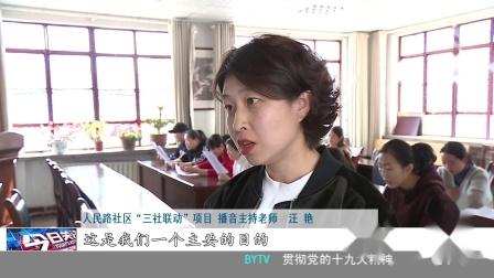 汪艳接受采访