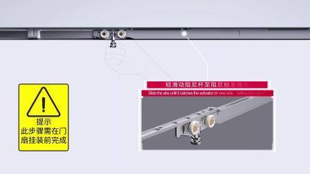 海福乐Sly-100 一体式双向阻尼推拉门五金安装视频