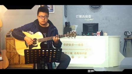 芒果吉他《最长的电影》原版吉他弹唱