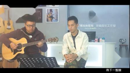 芒果吉他《雨下一整晚》原版吉他弹唱