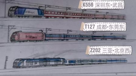 手绘火车原色