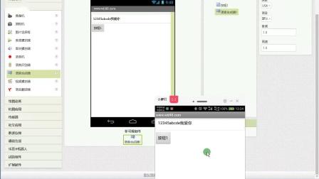 App Inventor语音合成器_文本转语音,讯飞语音_文本转中文语音