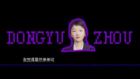 VOGUEme周冬雨&刘昊然 冒险小游戏