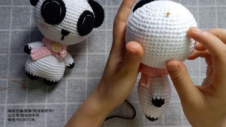雨宝妈手作第19集大头玩偶之-小熊猫编织教程织法图解视频教程
