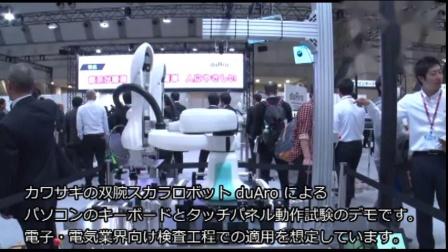 94-电子设备键盘及触屏检测 川崎机器人