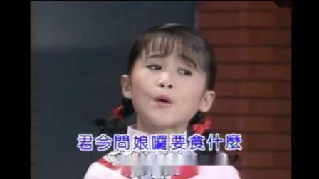 卓依婷VS郑怡萍-01-病仔歌【VCD超清版】-_超清