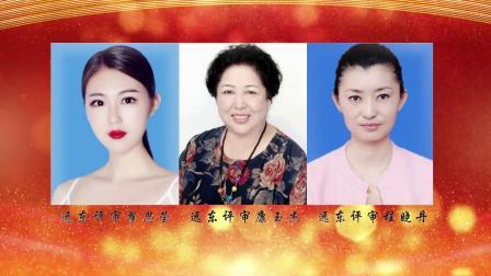 2019 中国·齐齐哈尔 第十二届摩登舞拉丁舞公开赛暨首届华嘉杯体育舞蹈公开赛