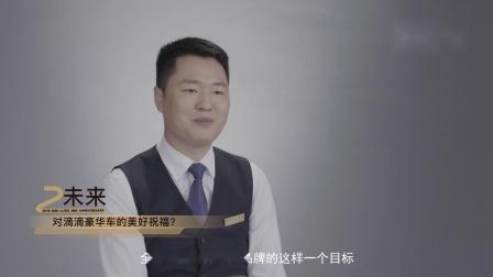 滴滴豪华车两周年-司务员-4k-高质-201905015