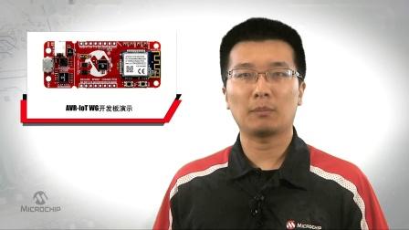 AVR-IoT开发板演示