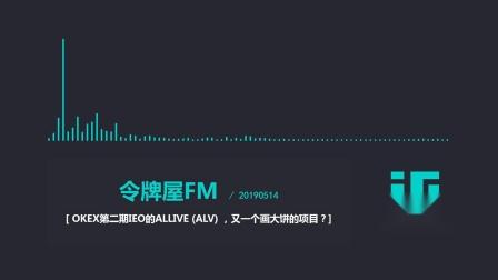OKEX IEO第二期:ALLIVE(ALV),又一个画大饼的项目?