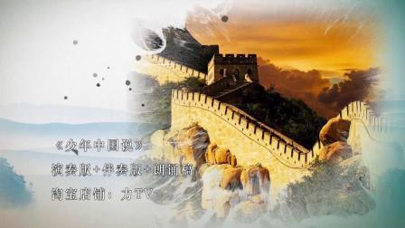配乐朗诵《少年中国说》2