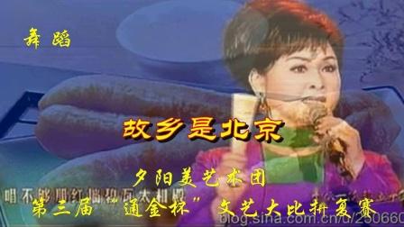 舞蹈  故乡是北京 复赛  夕阳美艺术团   望通音像   望通音像