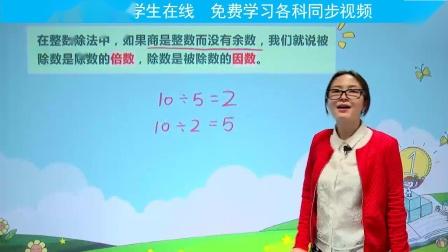 人教版小学数学五年级下册02、因数和倍数(一)_batch