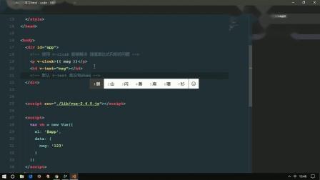 vue第一天1-08.讲解v-cloak、v-text、v-html的基本使用