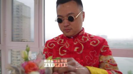 2019.5.16 缘计划婚礼传媒 「张森 黄海宁」婚礼快剪 21映像出品