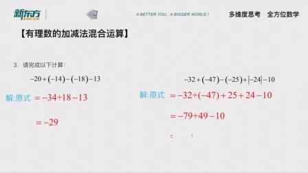 初一好學班家庭作業7 有理數加減