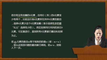 110.2020基礎-運籌學-王璇20-第四章第五節