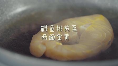 卡露伽美食视频--黑胡椒鲟鱼排