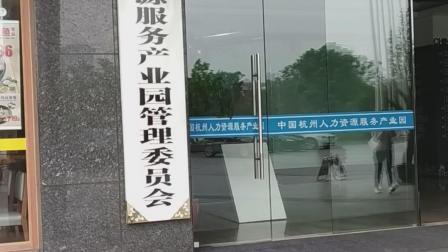 中国杭州人力资源服务产业园B1层电梯等候厅_T3