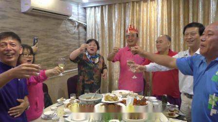 深圳市南山区流星球协会江会长70岁生日聚会纪录片
