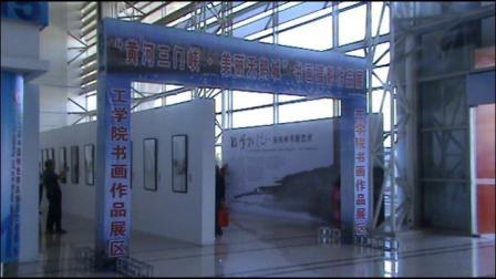 黄河三门峡美丽天鹅城   书画作品摄影展
